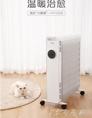 油汀取暖器家用油酊節能省電暖氣片油丁熱暖風機烤火爐電暖器 卡卡西YYJ