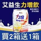 (加贈1箱) 艾益生 力增 糖尿病配方 237ml*24入/箱 (2箱)【媽媽藥妝】