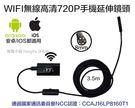 【風雅小舖】高清 720P WIFI手機延伸鏡頭 WIFI內窺鏡 安卓/蘋果都可使用 (通過NCC認可)