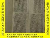 二手書博民逛書店罕見上孟(巾箱本、白棉紙、極小字)591