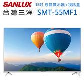 【台灣三洋 SANLUX】55吋 4K2K LED背光液晶顯示器 液晶電視附視訊盒 SMT-55MF1 ※贈基本桌裝