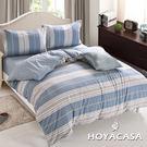 雙人水洗棉四件式被套床包組-HOYACASA左岸風情