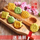 中秋節模具  木質冰皮月餅模具綠豆糕做南瓜餅面食饅頭糕點的烘焙工具家用不粘 『歐韓流行館』
