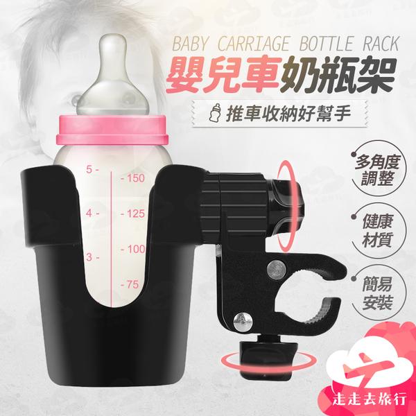 走走去旅行99750【HC785】嬰兒車奶瓶架 多功能可旋轉杯架 水杯架 推車飲料架 水杯固定架