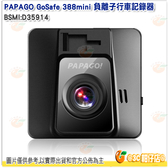 PAPAGO GoSafe 388mini 負離子行車記錄器 公司貨 Full HD 1080P 142度超廣角大光圈