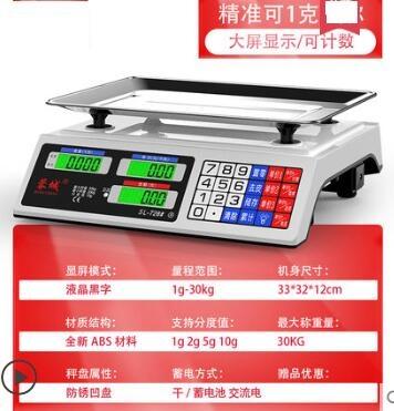 電子秤商用小型高精度 公斤稱,無台斤計算