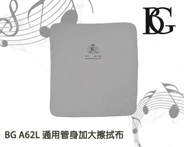 【小麥老師樂器館】BG A62L 通用型管身擦拭布(加大) 通用型 管身 擦拭布