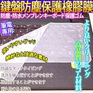 【培菓平價寵物網】多重保護》筆記型電腦鍵盤防塵防水保護橡膠膜