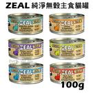 [寵樂子]《ZEAL紐西蘭進口》真致 純淨無穀主食貓罐-100g / 單罐 / 貓用