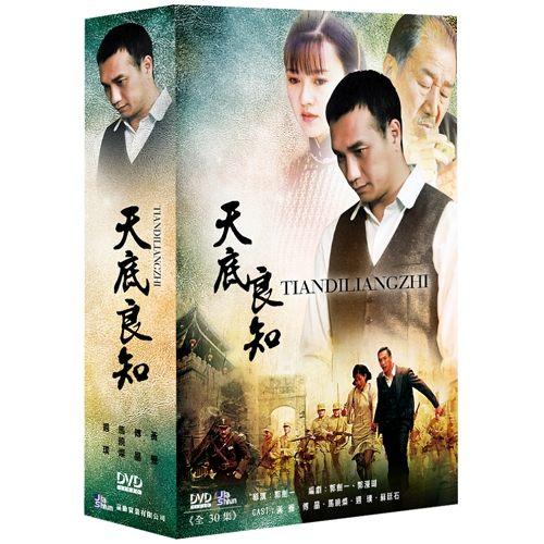 天底良知 DVD ( 黃覺/傅晶/馬曉燦/蘇廷石/杜翊/賈偉 )