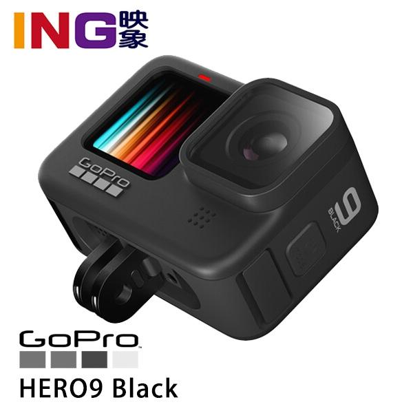 【映象6期0利率】GoPro HERO9 Black 防水相機 台閔公司貨 潛水攝影機 運動攝影機10米防水 Vlog HERO 9