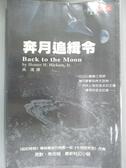 【書寶二手書T9/一般小說_JCK】奔月追輯令_吳鴻, 希坎姆