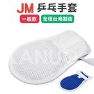 【JM】乒乓手套 手拍 約束帶 (一般款) x單支