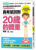 (二手書)真希望回到20歲的體重:日本減肥名醫教你最有效的「脂肪重量瘦身法」,34..