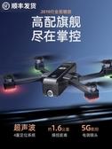 無人機 瑞可無刷全折疊GPS無人機航拍器高清專業 4K航模飛行器遙控飛機 mks雙12