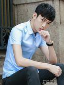 夏季白襯衫男士短袖襯衣純色韓版修身型商務休閒寸衫職業工裝薄款  米娜小鋪