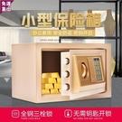 保險櫃家用辦公小型全鋼可入墻床頭迷你保險箱密碼保管箱20/25cmH【快速出貨】