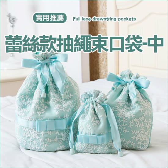✭米菈生活館✭【Z52】滿版蕾絲抽繩束口袋(中) 緞帶 旅行 收納 閨蜜 小物 便攜 隨身 衣物 分類