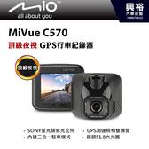 【Mio】MiVue C570 頂級夜視 GPS行車記錄器*SONY星光級元件/GPS測速雙預警