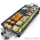 220V 燒烤爐家用電烤爐無煙烤肉機韓式多功能室內電烤盤鐵板烤肉鍋 生活樂事館