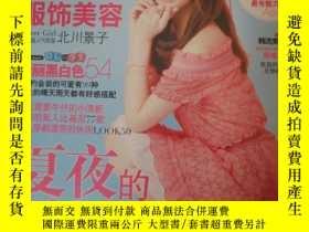 二手書博民逛書店罕見瑞麗(2011年8月)Y310727