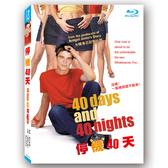 新動國際【停機40天(BD)】40 DAYS AND 40 NIGHTS BD