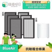 綠綠好日 空氣清淨機 抗敏複合蜂巢 HEPA 濾芯 適用 Blueair 503 510B 550E 603 650E 68i AV501
