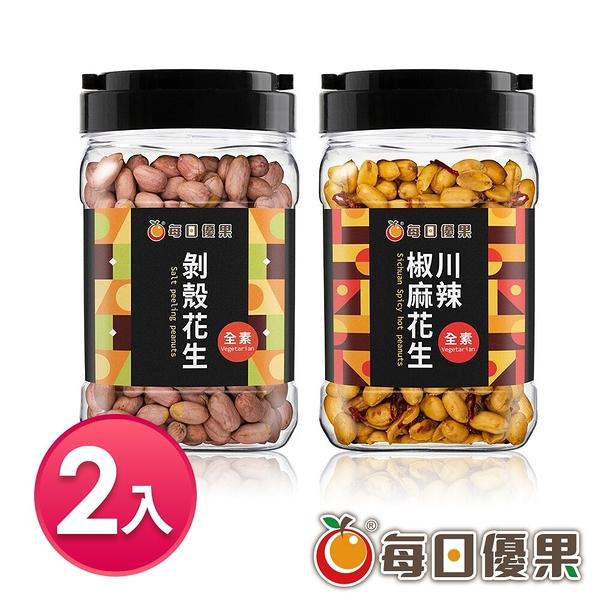 罐裝川辣椒麻花生400G+罐裝剝殼花生400G免運組 每日優果