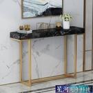 玄關桌 歐式玄關置物架隔斷新中式玄關桌現代簡約輕奢大理石靠牆玄關桌 DF星河光年
