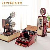 復古懷舊老式打字機放映機音樂盒八音盒居家裝飾擺件男孩生日禮物