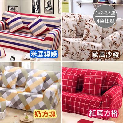 【ORANGE】銷日四季可用 彈力加厚沙發套 (1+2+3+加贈靠枕套*4)