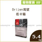 寵物家族-【限時驚喜價2040】Orijen渴望低卡貓 (肥胖貓/老貓) 5.4kg(效期20181217)