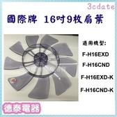 【原廠】國際牌專用 16吋9枚式葉片適用:F-H16EXD-K 【德泰電器】
