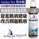 以色列《聖沐麗Smiley》死海泥活化沐浴乳 護膚滋養保濕 問題肌膚救星 犬貓適用