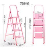 四步五步踏板爬梯室內人字梯子家用折疊加厚鋼管伸縮多功能扶樓梯 T