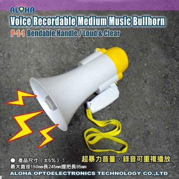 表演活動 可錄音 中號喊話器(中聲公)喇叭 擴音器 P-1-1