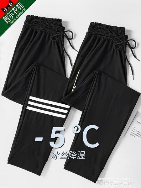 哈倫褲 冰絲速干運動褲女2021新款寬鬆束腳春夏季薄款百搭顯瘦九分哈倫褲  【618 狂歡】