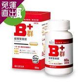 台塑生醫 緩釋B群雙層錠(60錠/瓶) 2瓶/組【免運直出】