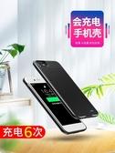 背夾式充電寶iphone6背夾式7電池8plus專用超薄便攜小巧6sp大容量背甲 玩趣3C