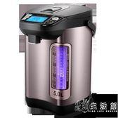 電熱水瓶全自動保溫一體家用5L燒水壺電熱水壺恒溫大容量  WD