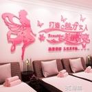 牆貼 美容院壓克力3d立體牆貼畫養生會所美髮美甲店鋪背景牆壁貼紙裝飾 3C優購WD