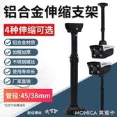 監控伸縮加長支架鋁合金室外攝像頭萬向鴨嘴立桿吊裝工程專用黑色  YXS  莫妮卡