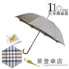 雨傘 ☆萊登傘☆ 經典格紋  自動直傘 大傘面110公分 易甩乾 鐵氟龍 Leotern 米褐格紋