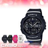 CASIO 卡西歐 手錶專賣店 BGA-240-1A1 時尚雙顯 BABY-G 女錶 橡膠錶帶 礦物玻璃