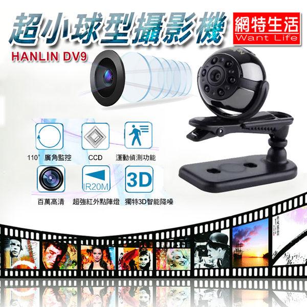 【網特生活】超小球型攝影機 高清 紅外線 夜視 微型 針孔 1080P 類 SQ8 SQ9 HANLIN-DV9