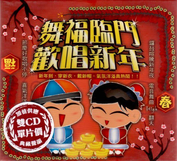 舞福臨門  歡唱新年  雙CD  (音樂影片購)
