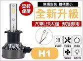 236A122    C9大燈 H1 白光單入     LED大燈  高亮度 光型準確  頭燈 汽車 機車