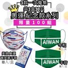 台灣製 雙鋼印 美德成人醫療口罩台灣奧運...