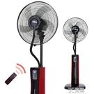 西聯工業噴霧電風扇家用落地靜音降溫加濕加水制冷霧化扇遙控台式HM 3C優購