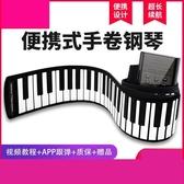 手捲電子鋼琴88鍵盤家用便攜式琴初學者專業成人軟折疊多功能樂器 下殺85折
